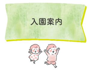 鎌倉市認可の家庭的保育室 育ちあいの家 おなり 入園案内