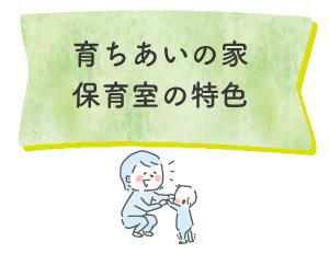 鎌倉市認可の家庭的保育室 育ちあいの家 おなり 特色ページ
