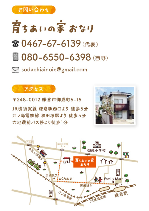 鎌倉市認可の家庭的保育室 育ちあいの家 おなり お問い合わせ 地図