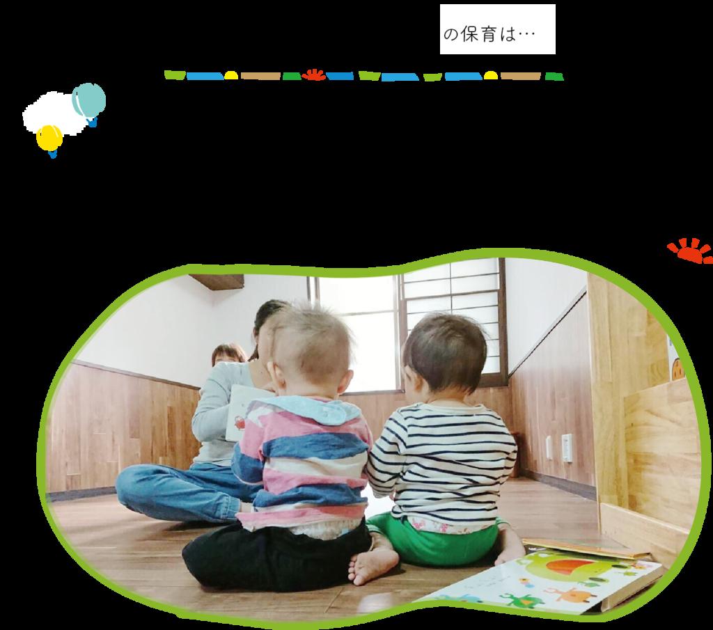 鎌倉市認可の家庭的保育室 育ちあいの家 おなり 理念