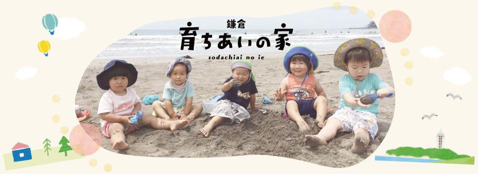 """「育ちあいの家 おなり」は、""""日本一幸せなお母さんを増やす!""""の理念の基、2017年2月から活動してきた「育ちあいの家」が2019年10月にはじめた鎌倉市認可の保育室です。 家族みんなをサポートする保育を目指します。 絵本紹介や楽しい食卓の作り方をお伝えするコーナーもありますので、ぜひご覧ください!"""