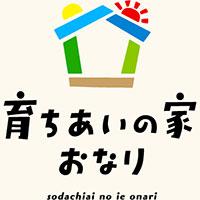 育ちあいの家おなり|鎌倉市認可の家庭的保育室